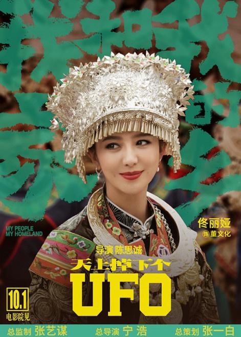 大发888娱乐下载:对镜甜笑 《我和我的家乡》佟丽娅苗女造型引关注