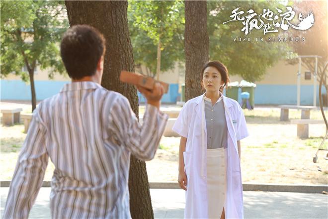 allbet登录官网:《无疯也起浪》公布最终预告 开心麻花艺人主演 第3张
