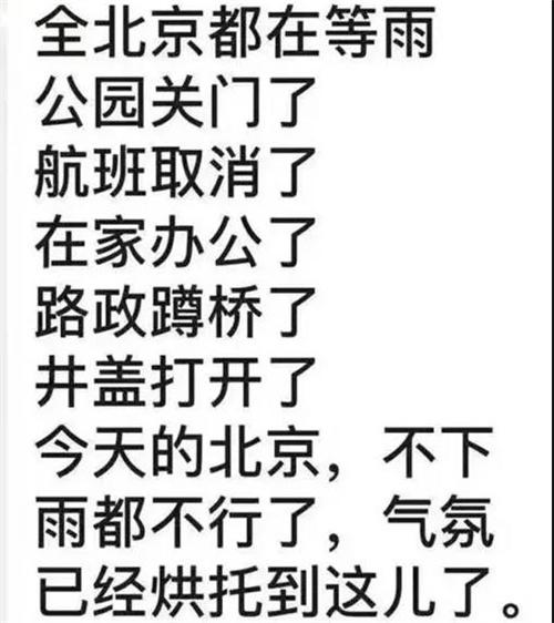 """欧博app:北京迎最强降雨,回首光影中和""""雨""""有关的影象"""