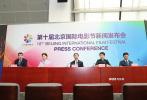 8月13日,第10届北京国际电影节在北京举行首场新闻发布会,会上详细发布了本届电影节总体方案及特色亮点,并首度曝光主视觉海报。同时,组委会还宣布,第10届北京国际电影节形象大使将由电影人吴京担任。