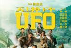 喜剧电影《我和我的家乡》中由陈思诚执导的《天上掉下个UFO》单元两日前发布的预告一路高歌猛进,不仅成为复工后首支短视频平台播放量破亿的预告片,话题全网单日播放量也超过了3.4亿,目前已达到5亿,双票务平台想看人数更日增近6万。
