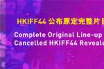 第44届香港国际电影节官方公布原定展映影片名单