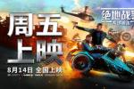 《绝地战警:疾速追击》8.14上映 史皇飙车看点多