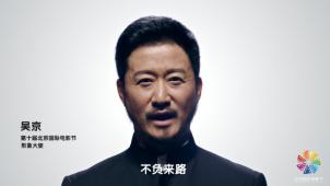 第十届北影节形象大使吴京宣传片