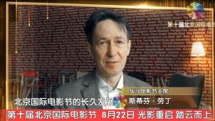 第十届北影节宣传片 斯蒂芬·劳丁等国际嘉宾送上祝福