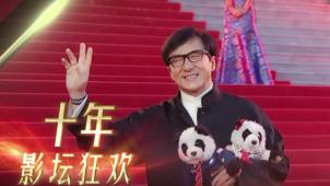 第十届北影节宣传片 回顾历届红毯精彩瞬间