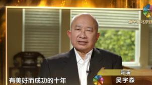 第十届北影节宣传片 吴宇森等人送上美好祝愿