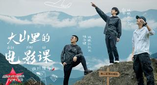 《温暖有光放映队》第二期 四川小凉山里的电影课与朗朗书声