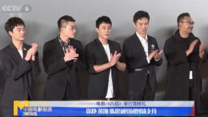电影《八佰》举行首映礼 徐峥、黄渤、陈思诚组团到场支持