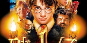 《哈利·波特与魔法石》内地票房亮眼 1亿终于来了