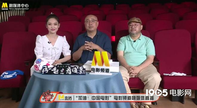 史无前例的带货直播!电影频道为中国电影加油