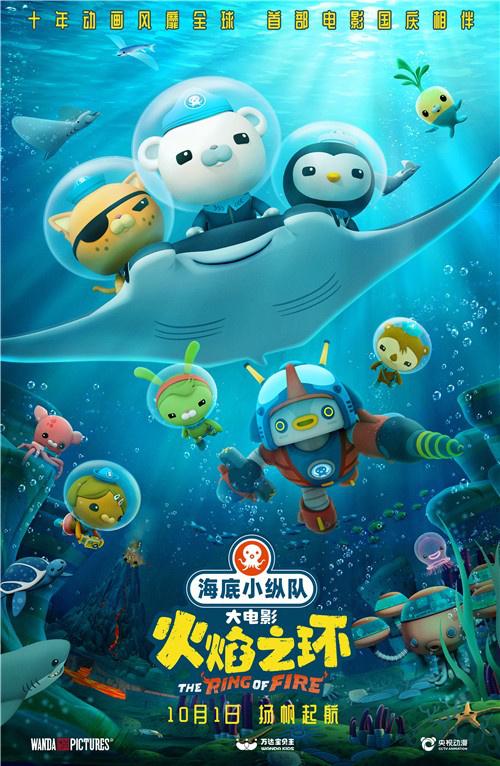 电影《海底小纵队》空降成都 巴克队长偶遇熊猫