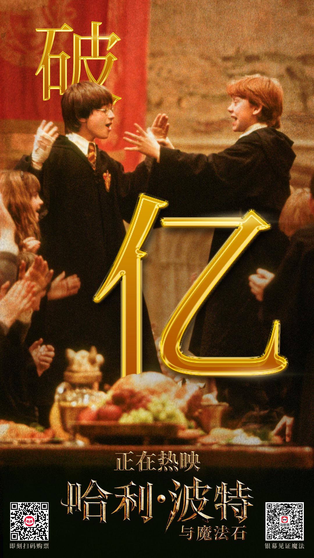 《哈利·波特与魔法石》破亿 成第三部过亿重映片