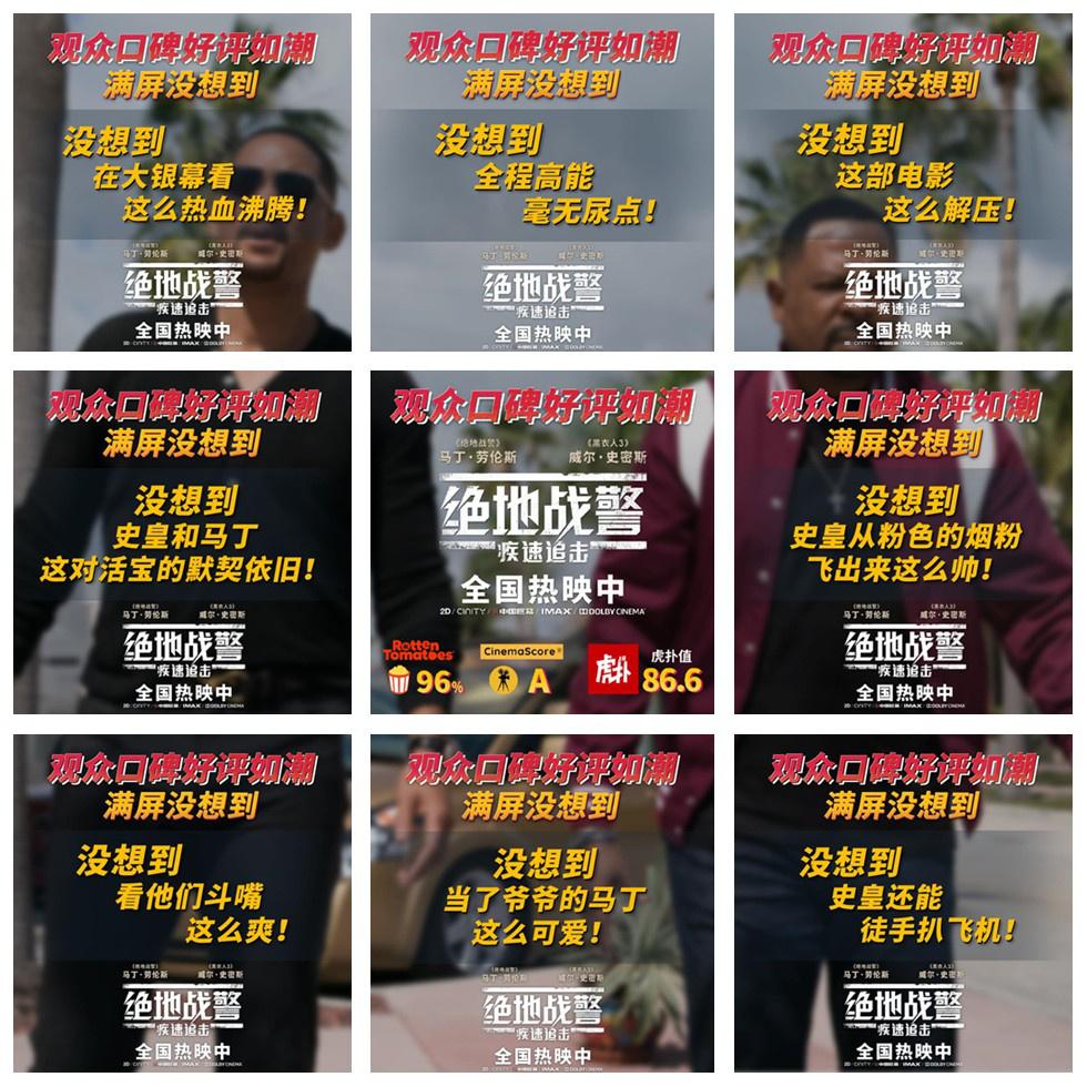 史皇《绝地战警:疾速追击》热映 票房成绩瞩目