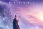 《姜子牙》曝定档预告国庆上映 众神之长超燃回归