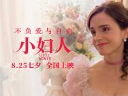 """""""赫敏""""甜美变身《小妇人》 少女出嫁情定七夕"""