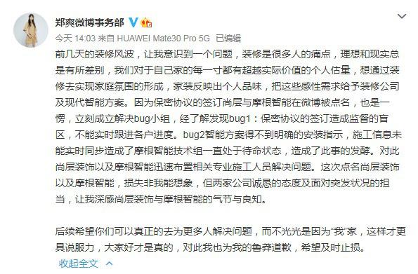 环球ug手机版下载:双方息争!郑爽发文向装修公司致歉 希望实时止损 第2张