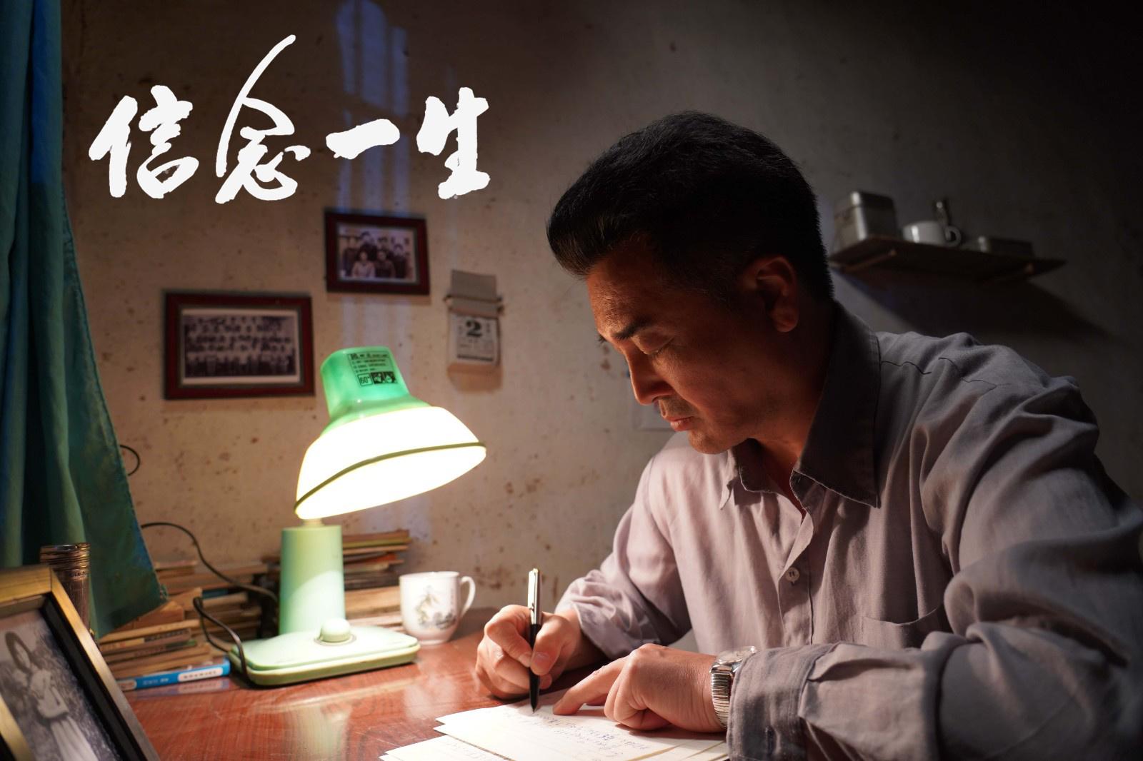 《信念一生》8.19公映 开启全国7城主题观影活动
