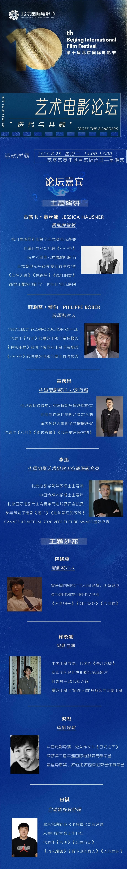 allbet注册:重燃艺术之光!北影节艺术影戏论坛8月25日开启 第1张
