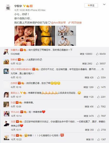 环球ug客户端:宁桓宇宣布当爸众密友送祝福 华晨宇:预定尿布! 第2张