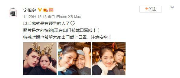 环球ug客户端:宁桓宇宣布当爸众密友送祝福 华晨宇:预定尿布! 第3张