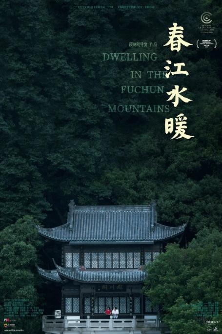 allbet手机版下载:《春江水暖》作废院线上映设计 8月21日网络上线