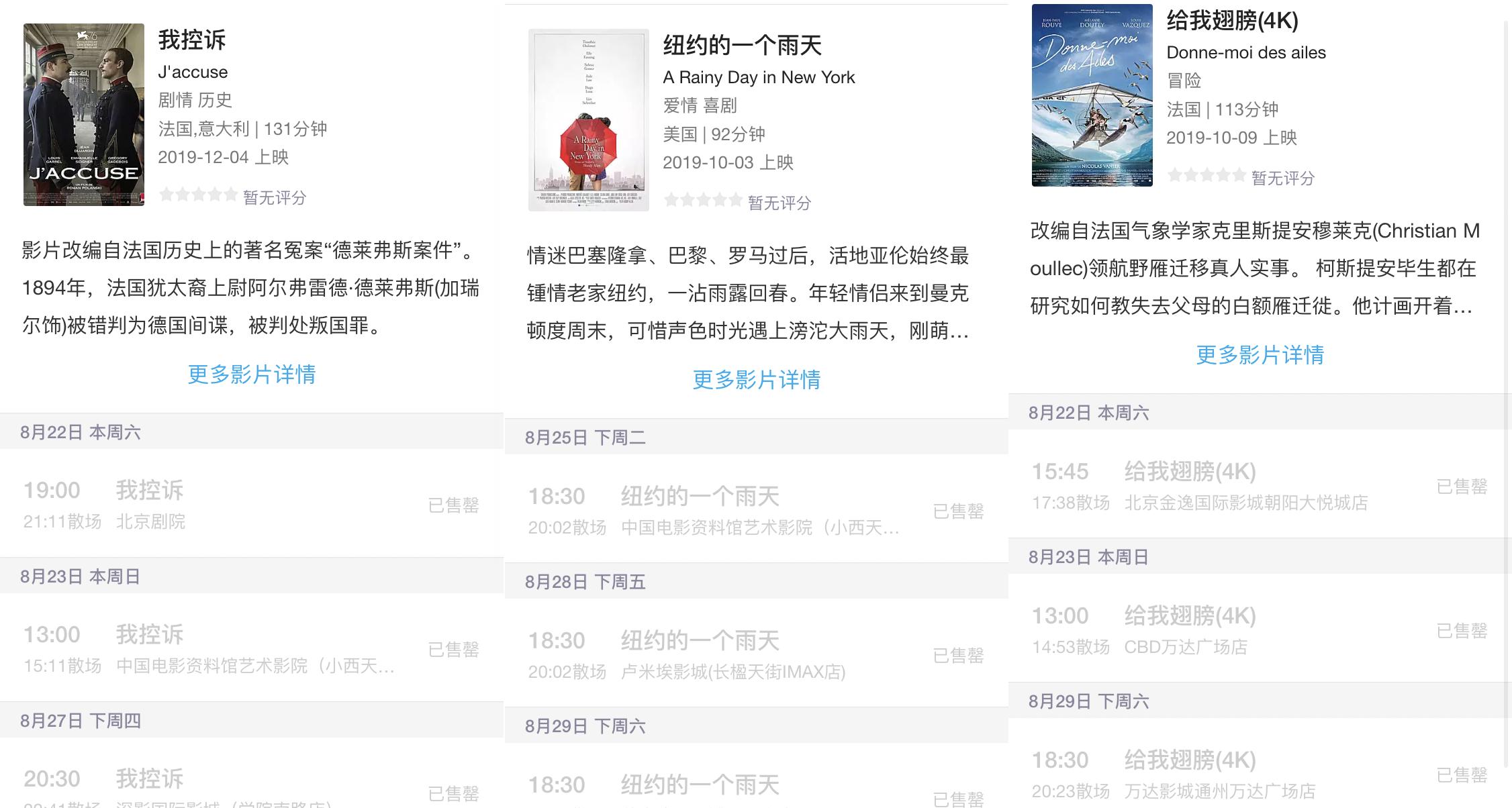 拼手速!北影节北京展映开票,十分钟售票率72%