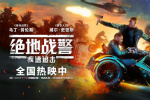 《绝地战警:疾速追击》热映 史皇马丁动作戏超燃