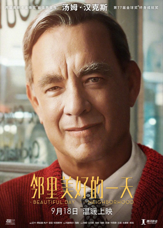 定档!汤姆汉克斯《邻里美好的一天》9.18上映
