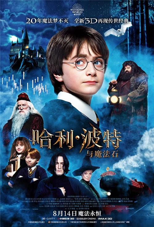 撒花!《哈利·波特与魔法石》全球票房破10亿美元