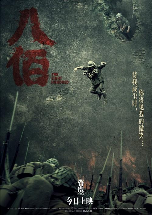 《八佰》曝公映版预告 平凡之躯谱写不屈民族精神