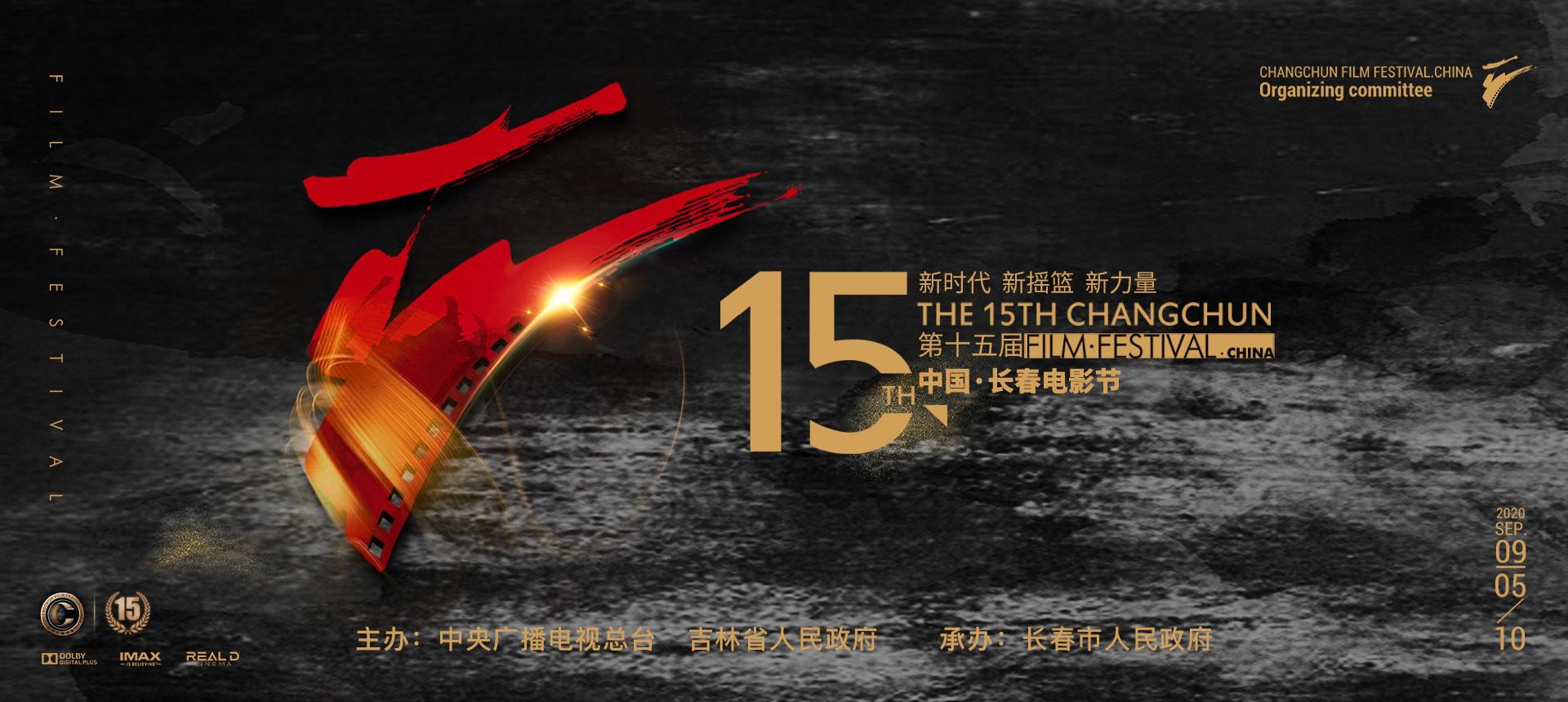 长春电影节展映单元公布 百余部中外佳片齐聚春城