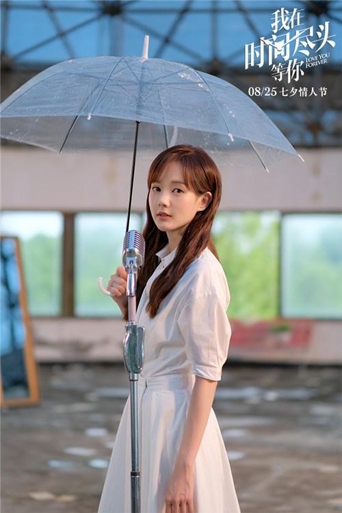 《我在时间尽头等你》发新歌MV 李一桐首唱情歌