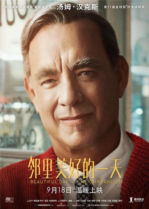 汤姆·汉克斯《邻里美好的一天》曝预告定档9.18