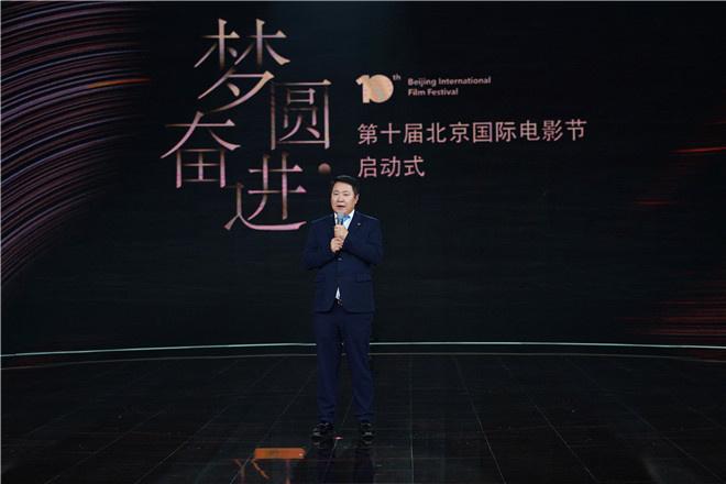 北京国际电影节开启十年之约 梦圆奋进 源远流长