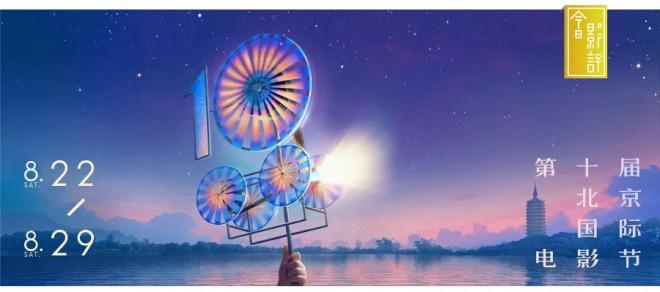 allbet开户:它来了!第十届北京国际电影节启动,有何亮点? 第9张