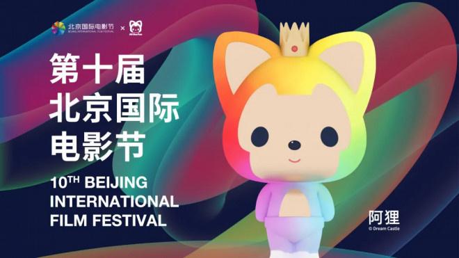 allbet开户:它来了!第十届北京国际电影节启动,有何亮点? 第12张