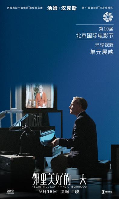 ug环球网址:《邻里美妙的一天》9月18日上映 北影节提前展映 第1张