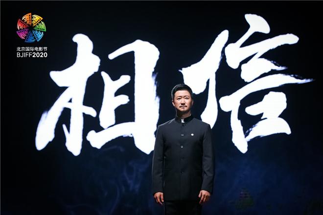 """北影节""""梦圆·奋进""""特别节目:光影筑梦新征程"""