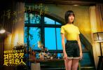 由辛芷蕾、包贝尔领衔主演,魏翔主演的电影《我的女友是机器人》将于9月11日全国上映。作为2020年首部喜剧电影,三人极具反差的混搭组合一经公布就戳中观众笑点。