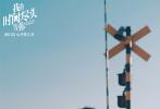由姚婷婷执导,江志强监制,李鸿其、李一桐主演的奇幻爱情电影《我在时间尽头等你》将于8月25日七夕情人节全国公映。影片携《时尚芭莎》发布一支特别视频,以男主李鸿其和女主李一桐的各自视角,结合深情念白,再次呈现了片中林格(李鸿其 饰)、邱倩(李一桐 饰)相互奔赴、相互守候的跨时空爱情。