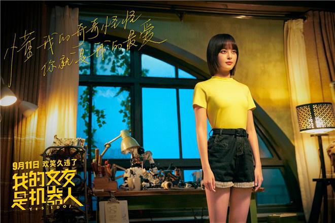 皇冠新现金网:《我的女友是机器人》曝七夕海报 包贝尔怂萌亮相 第4张