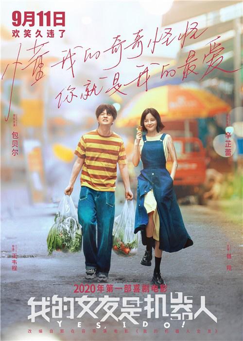 皇冠新现金网:《我的女友是机器人》曝七夕海报 包贝尔怂萌亮相