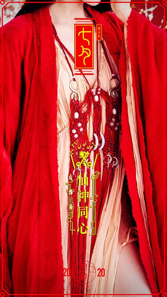 《封神三部曲》发布七夕海报 女子身着雅致嫁衣