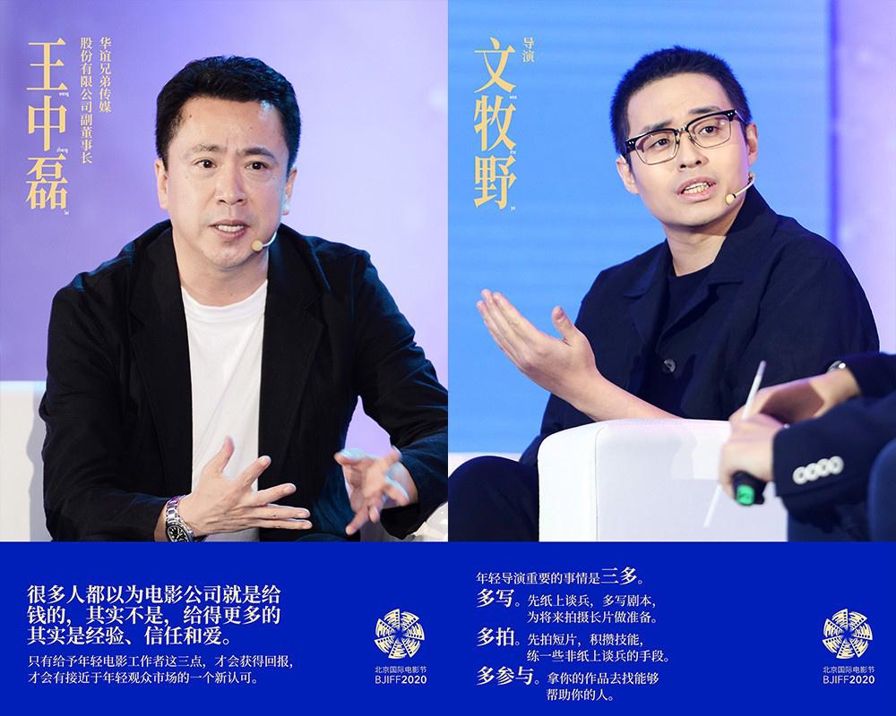 十周年主题论坛回顾电影人圆梦情怀 共话行业发展