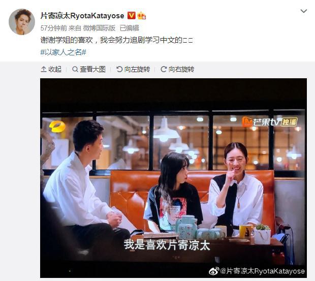 皇冠app怎么下载:5G网速?片寄凉太回应《以家人之名》:在学中文 第1张