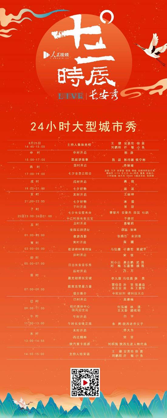 """七夕,""""十二时辰长安秀""""开启24小时城市大秀"""