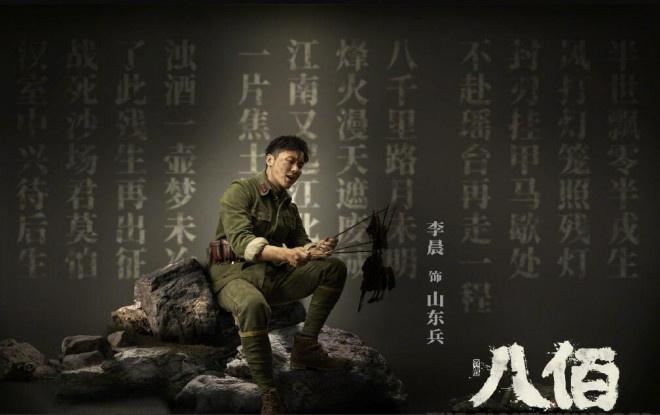 """皇冠官网手机版:《八佰》公布新海报 """"山东兵""""李晨唱起皮影戏"""