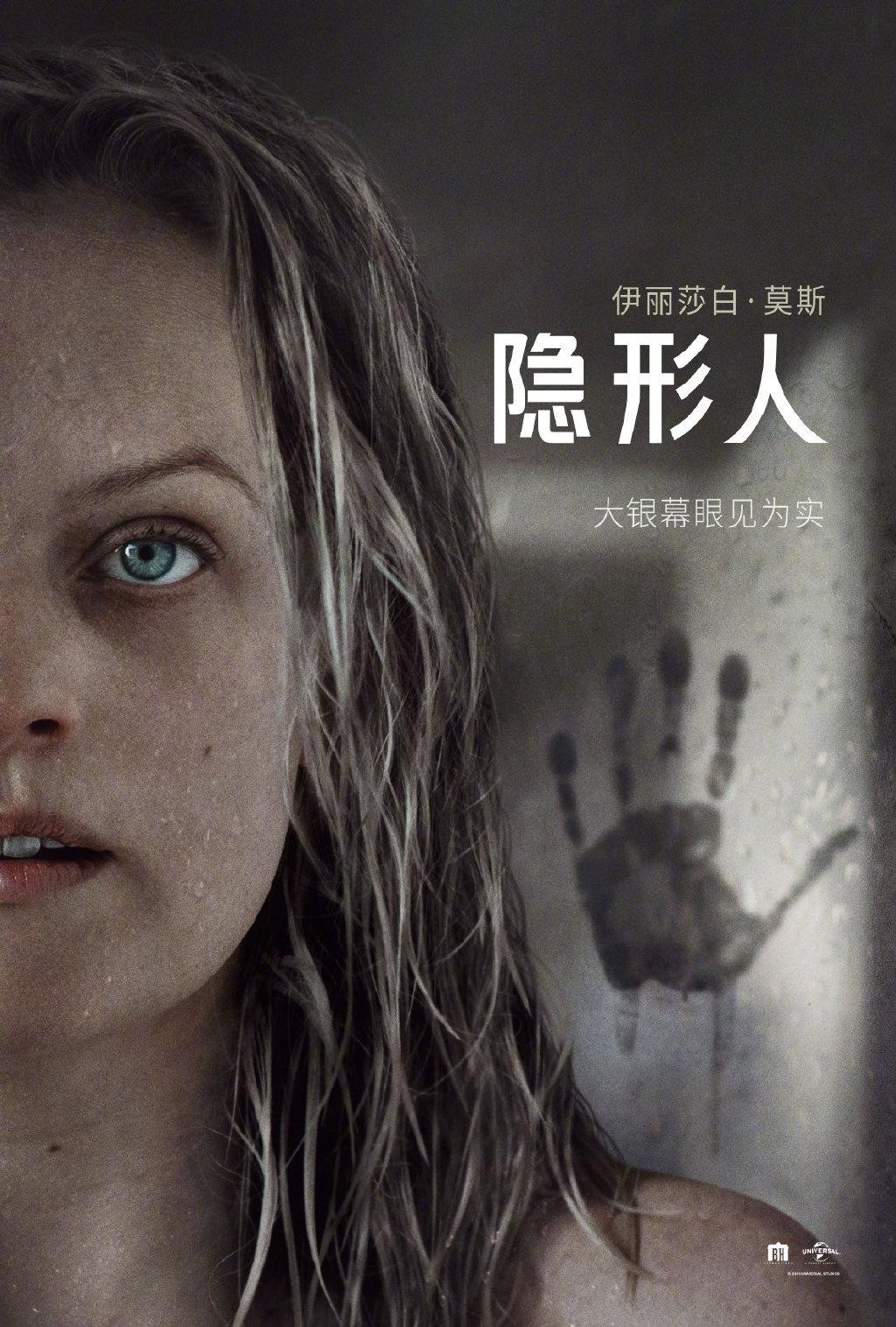 皇冠注册平台:爆款惊悚片《隐形人》公布中文海报 确认引进内地 第1张