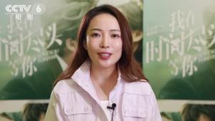《我在时间尽头等你》领跑七夕档 导演姚婷婷分享成功秘诀